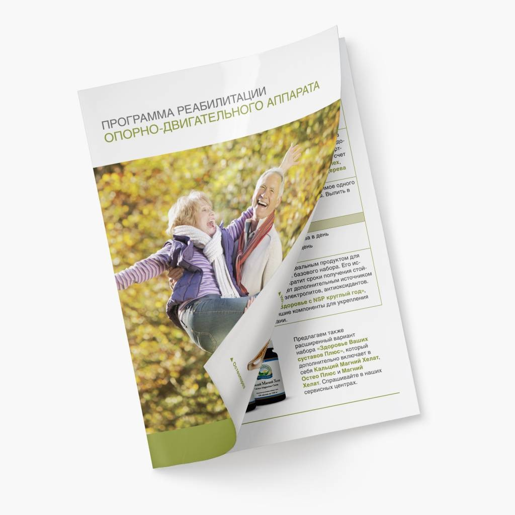Буклет «Программа реабилитации опорно-двигательного аппарата»