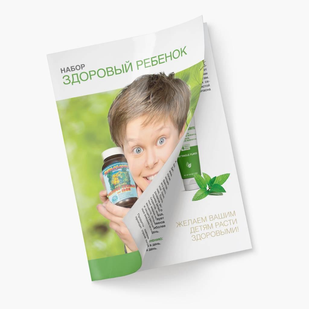 Буклет «Набор «Здоровый ребенок»