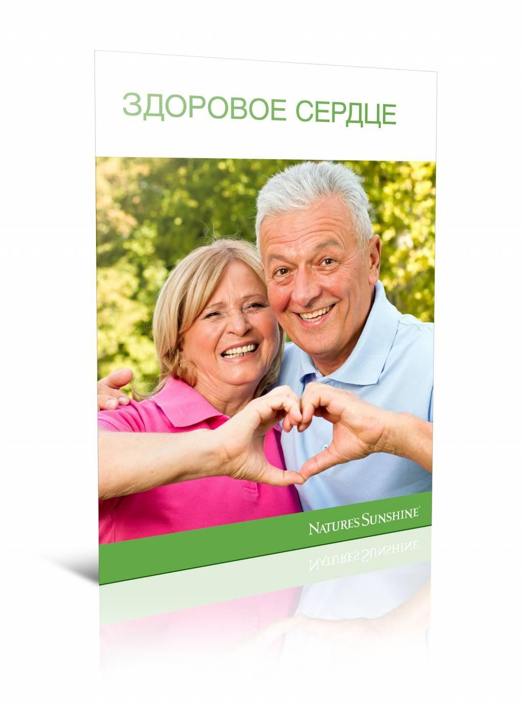 Буклет «Здоровое сердце»