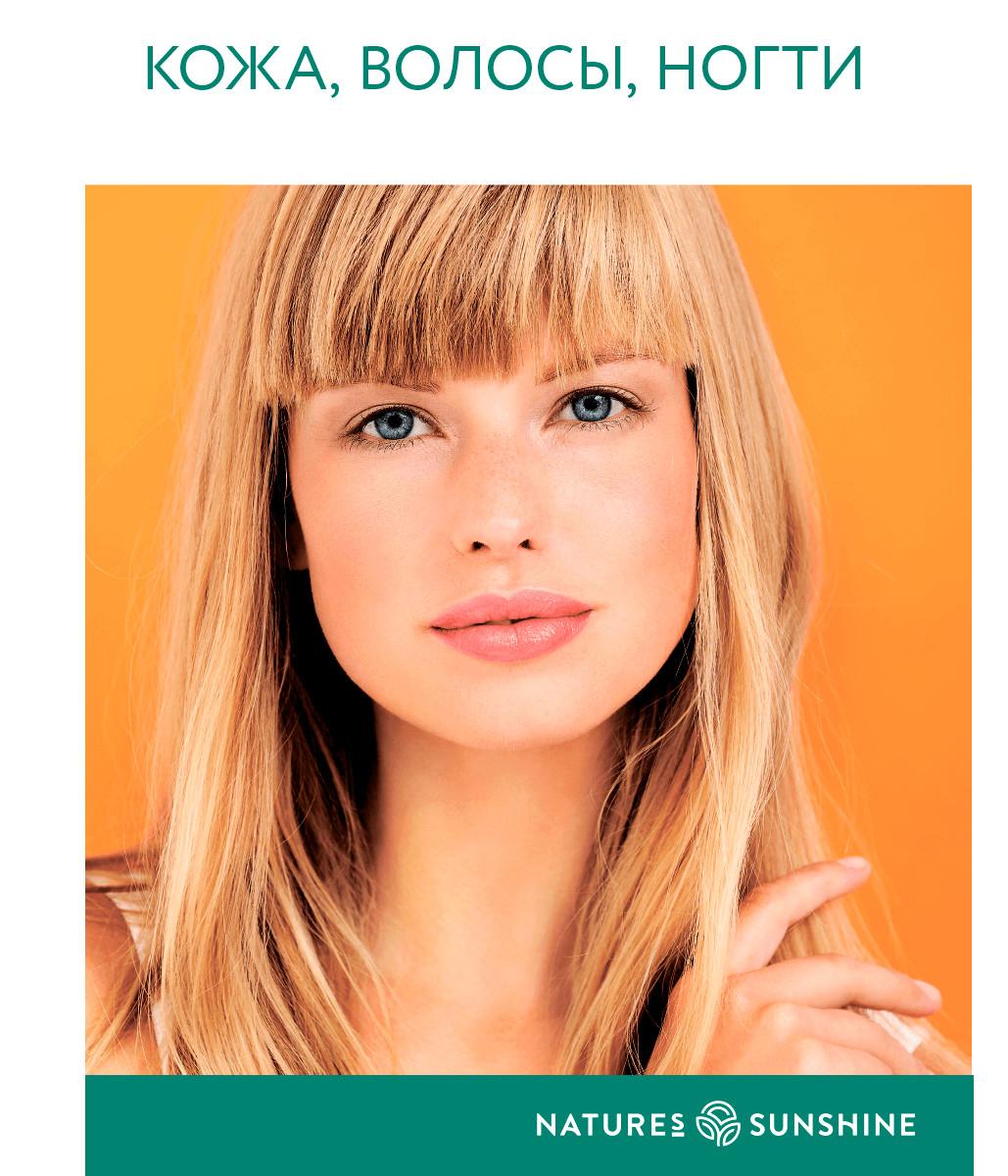 Буклет «Кожа, волосы, ногти»
