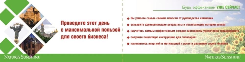 Билет на Бизнес-семинар (Киев, 16 сентября)
