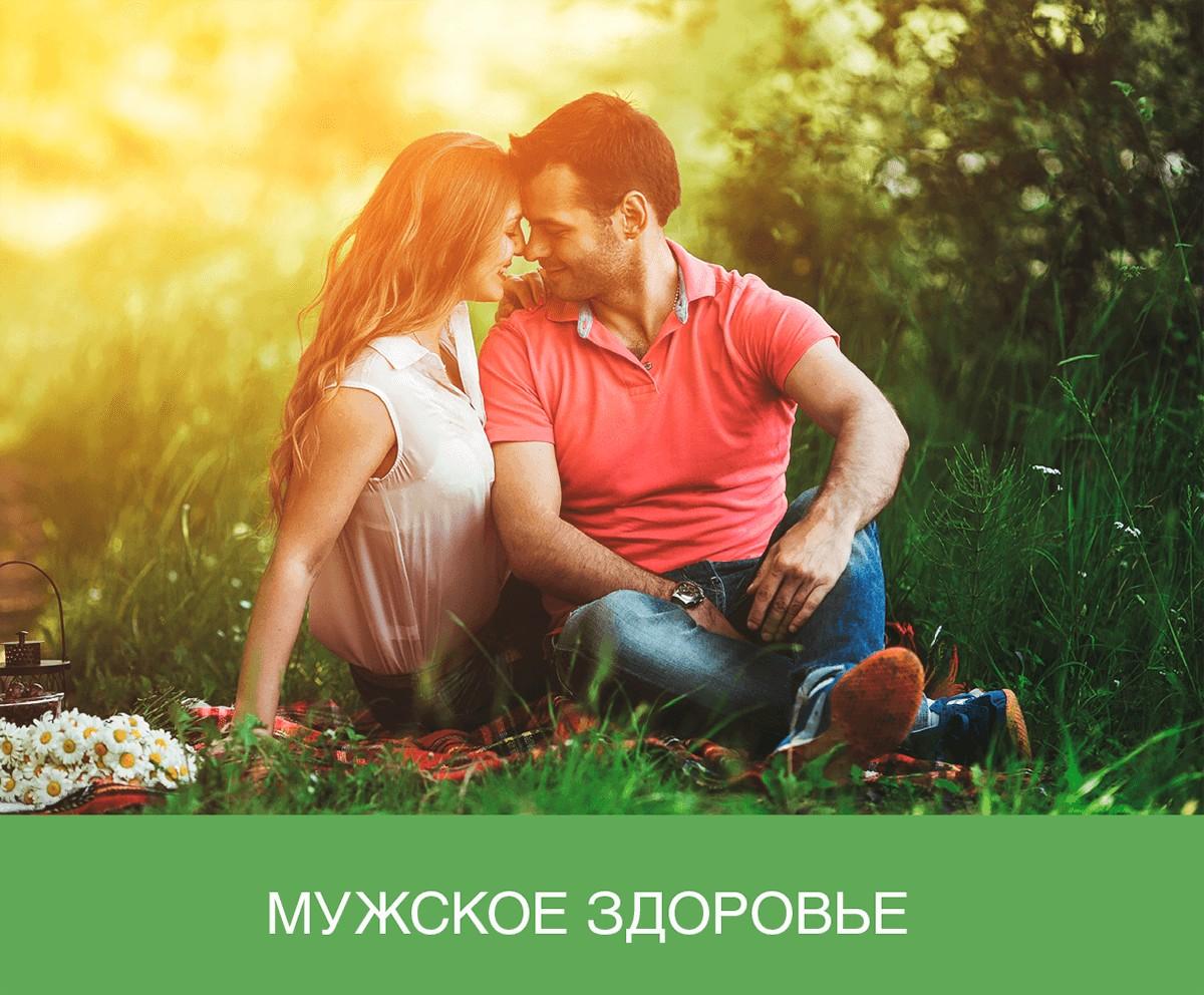 Флаер «Мужское здоровье»