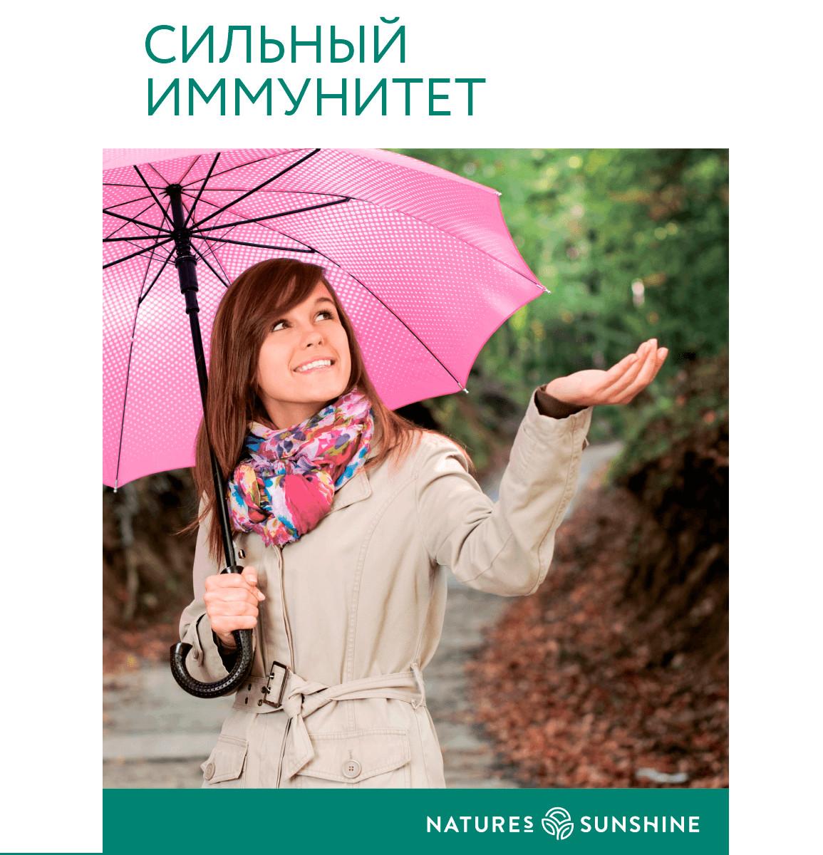 Буклет «Программа Сильный иммунитет»