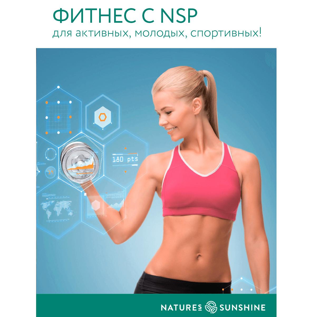 Буклет «Фитнес с NSP»