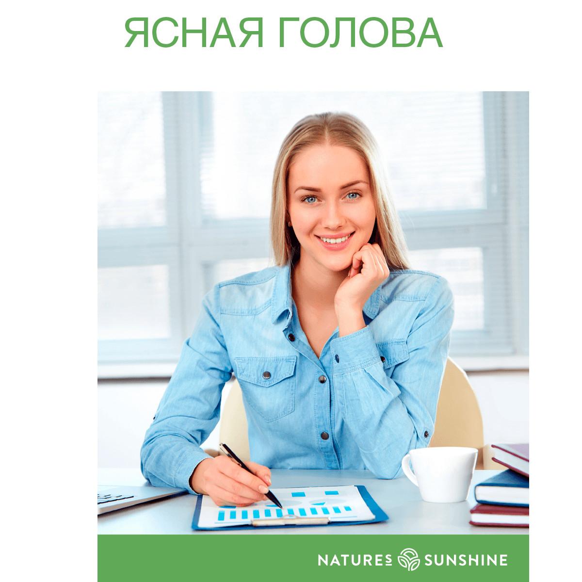 Буклет «Программа «Ясная голова»
