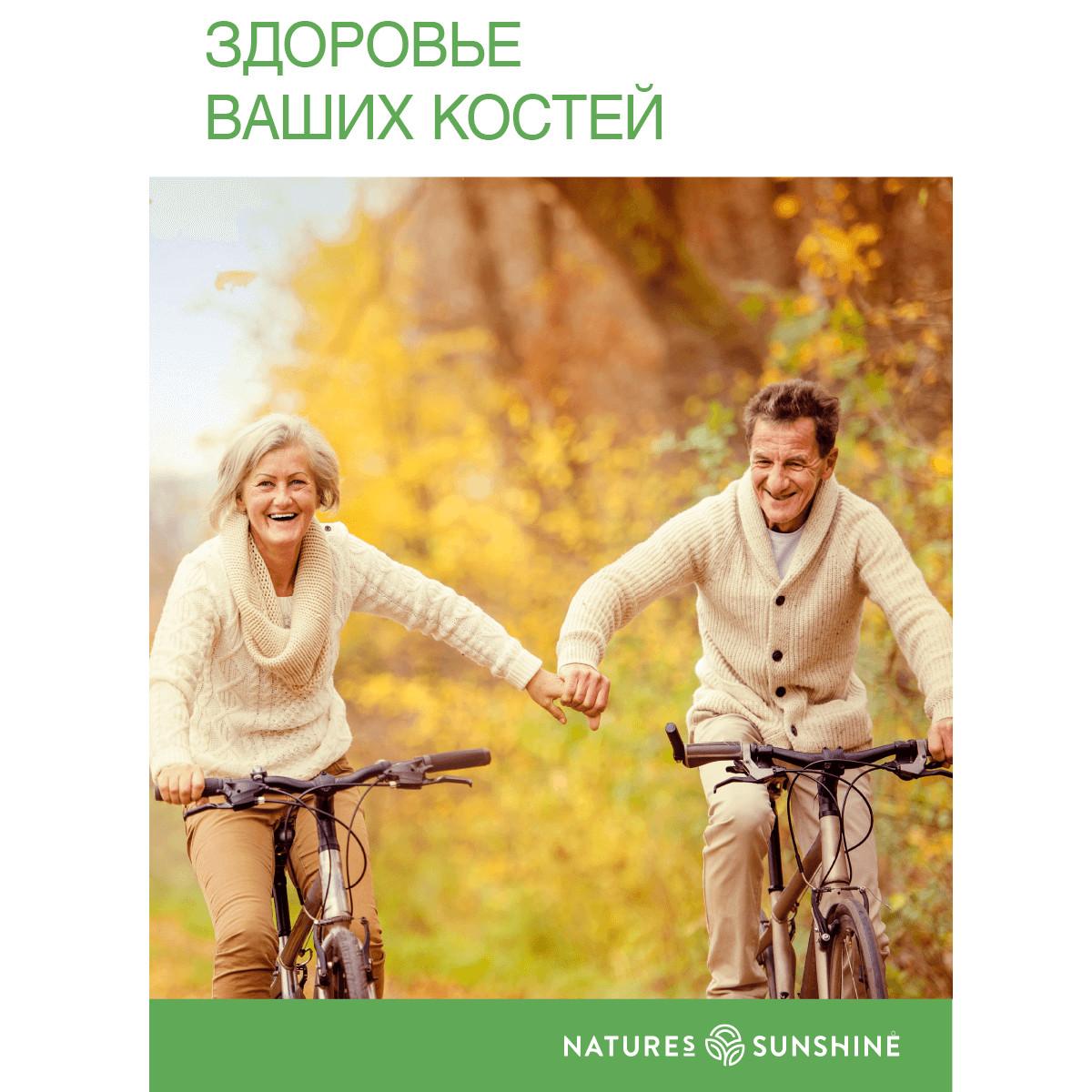 Буклет «Программа «Здоровье костей»