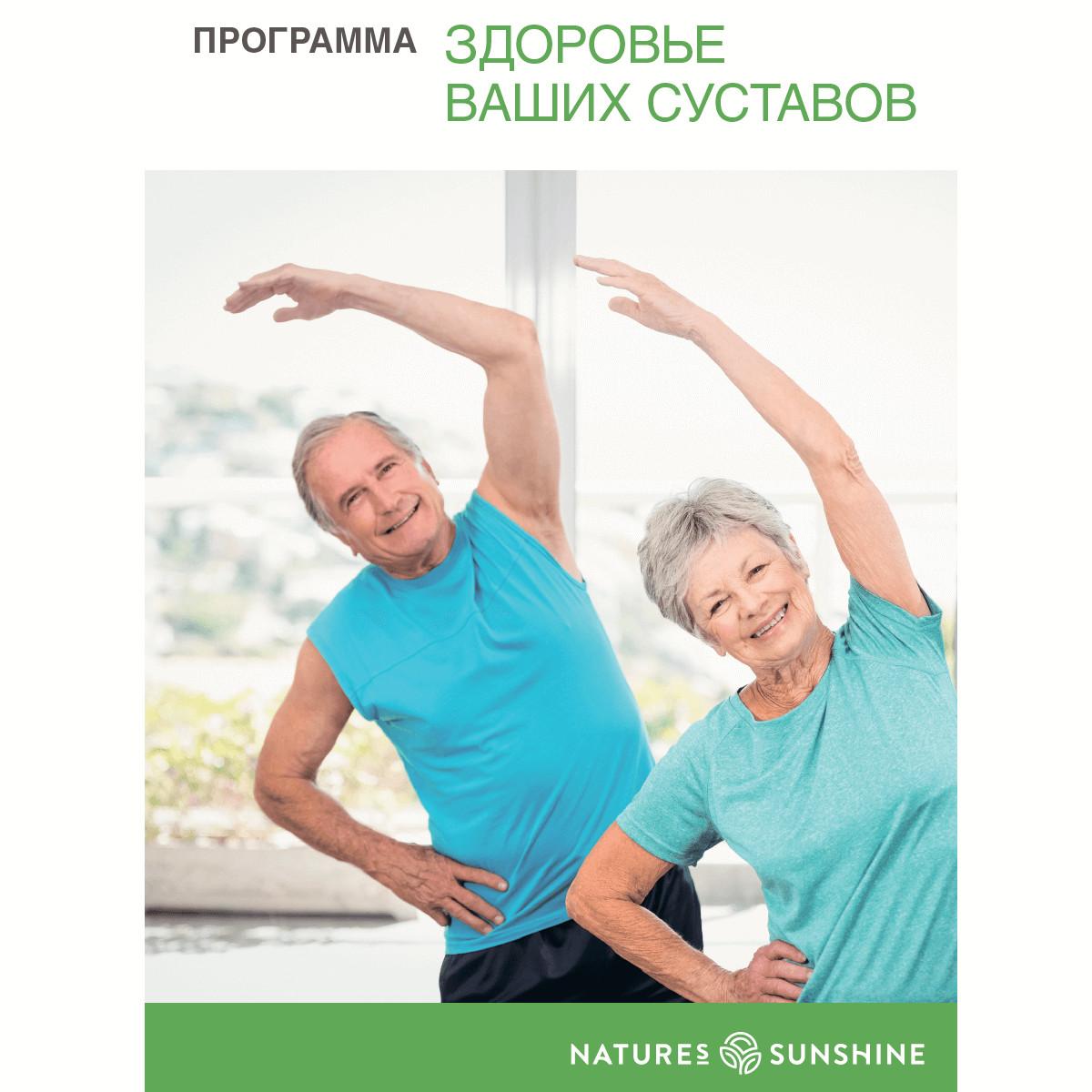 Буклет «Программа «Здоровье суставов»