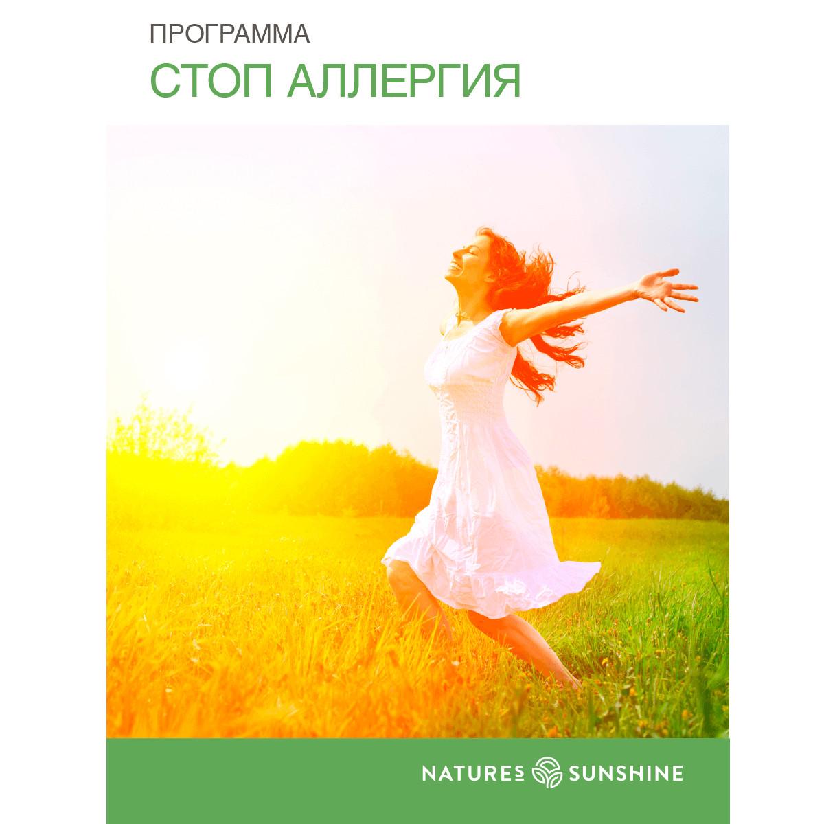 Буклет «Программа «Стоп аллергия»