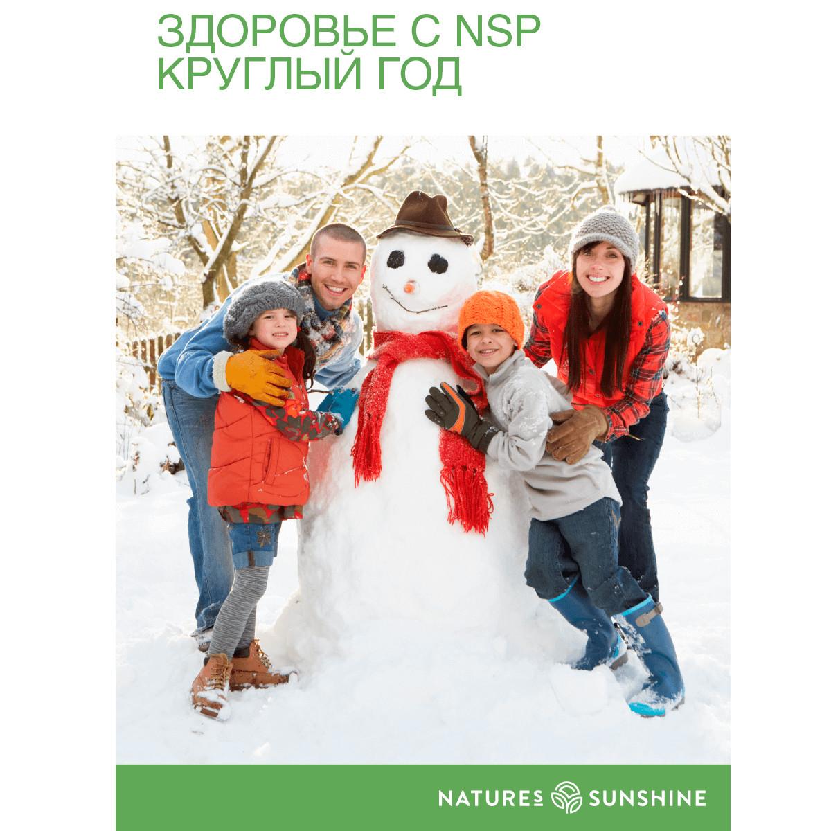 Буклет «Программа «Здоровье с NSP круглый год»
