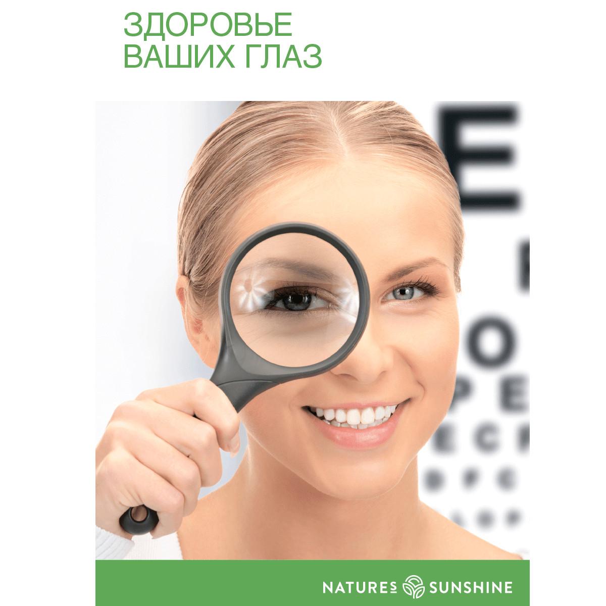Буклет  «Программа «Здоровье ваших глаз»