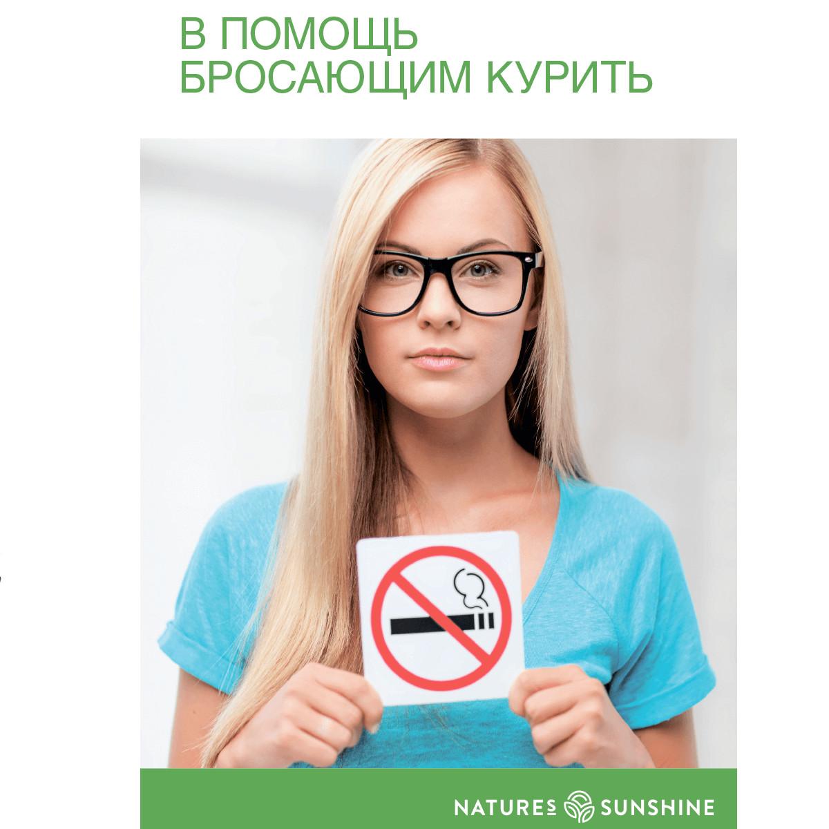 Буклет  «Программа «Бросающим курить»