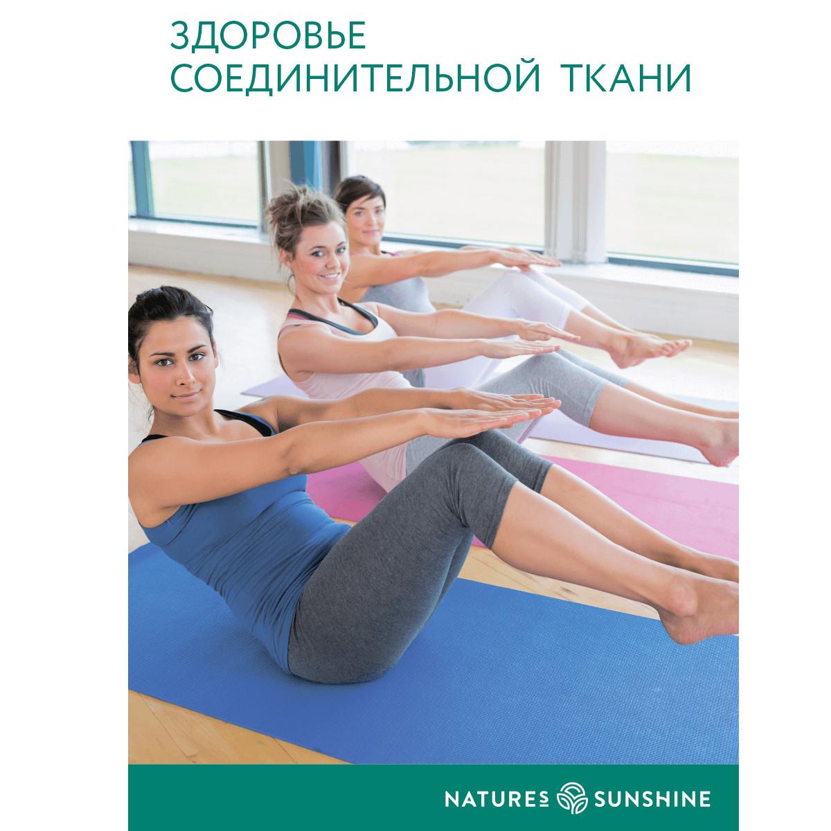Буклет  «Программа «Здоровье соединительной ткани»