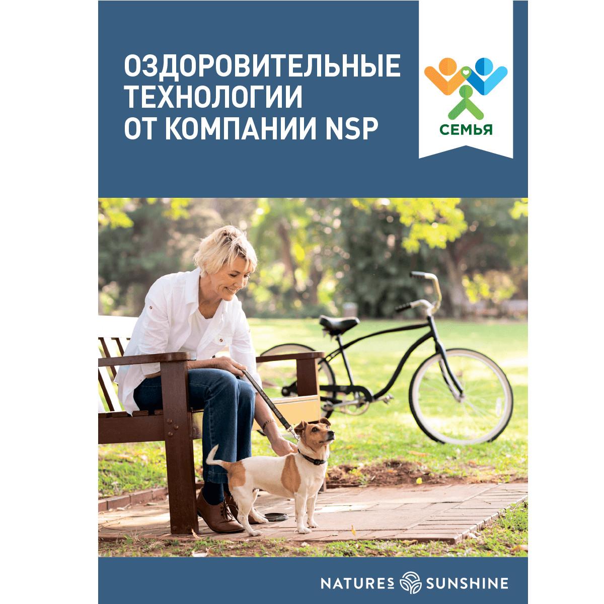 Буклет  «Оздоровительные технологии NSP»