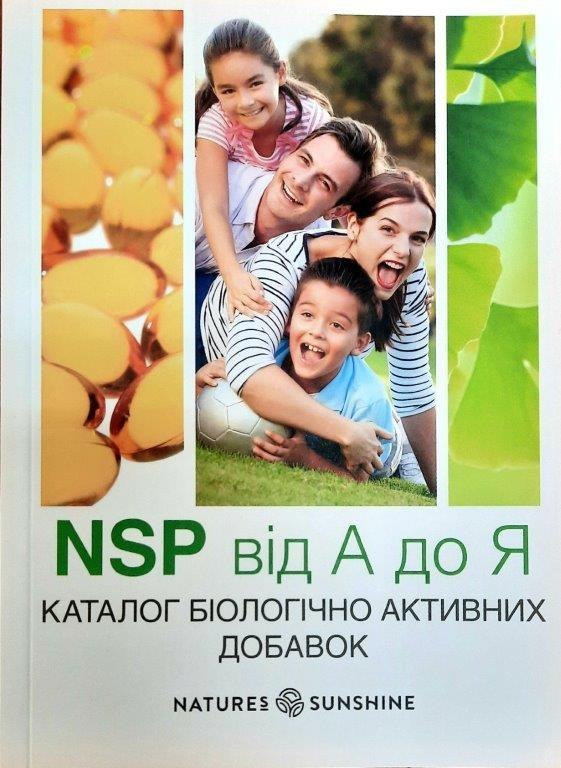 Каталог NSP від А до Я