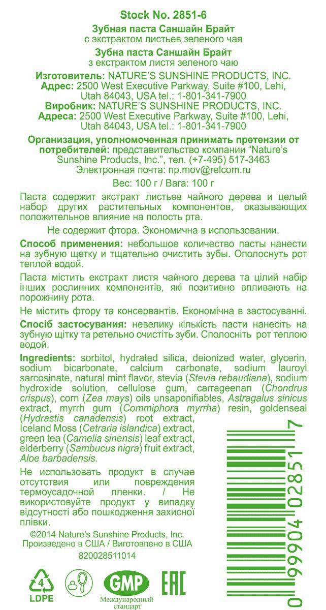 Sunshine Brite Toothpaste [2851]  (-40%)