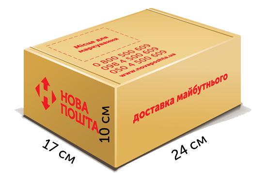 """Коробка """"Новая почта"""" средняя"""