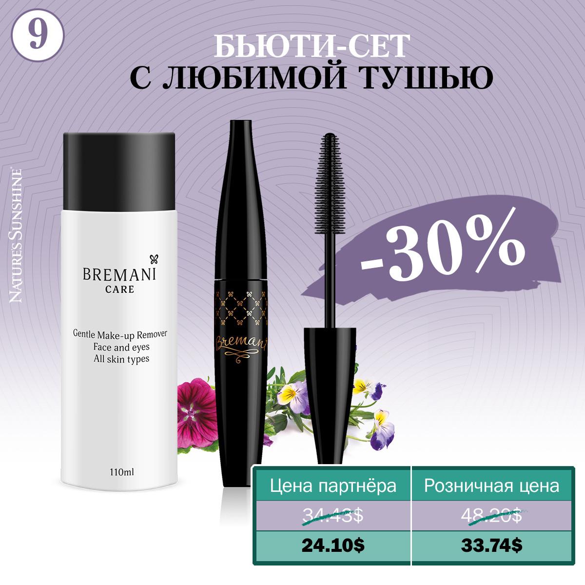 Kit Cosmetics 64260