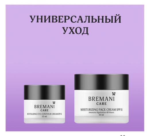 Набор косметики Bremani Care Универсальный уход (2 шт)
