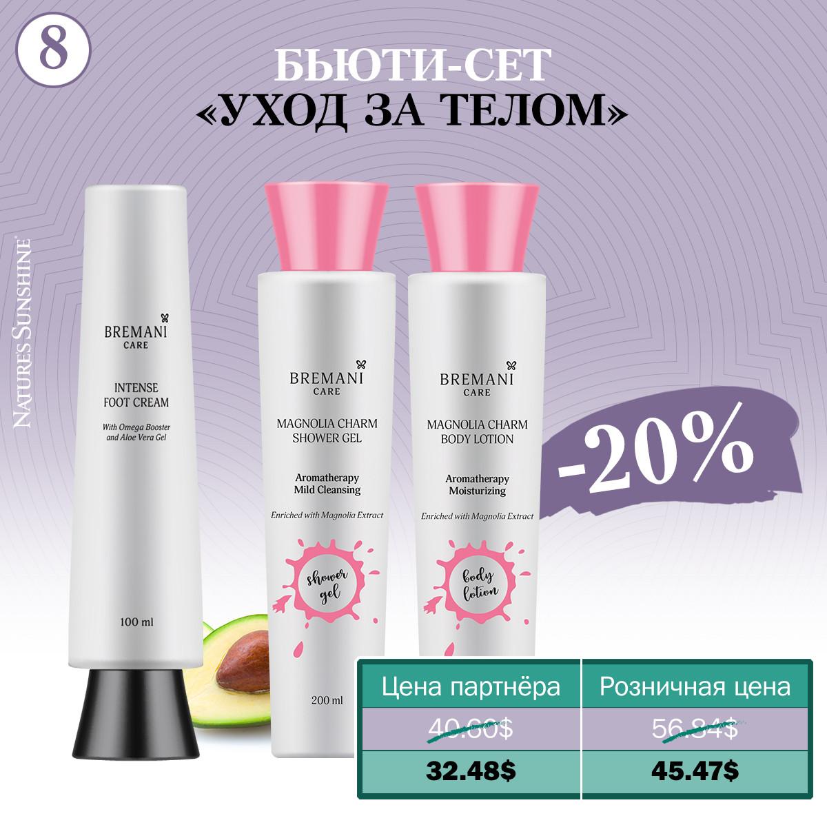 Набор 1+1: Kit Cosmetics [64259] (-20%) + Intense Foot Cream [21607]